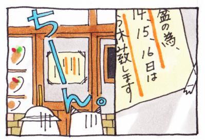 絵日記110914-3