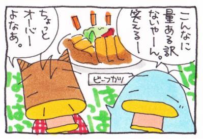絵日記110914-4
