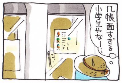 絵日記111005-5