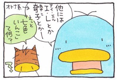 絵日記111005-7