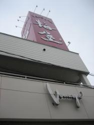 高砂台2丁目の本社・工場
