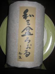 和三盆ろおる 750円(税抜き)