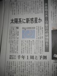 北海道新聞 2008年2月28日