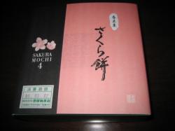 なゝ花窓館の桜餅 4個入りで378円(税込み)