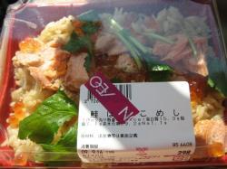 ポスフールで買った「鮭はらこめし当」398円