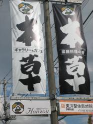 東旭川の動物園通り 「薬膳&ギャラリー 本草」