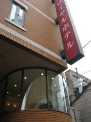 2・3仲8丁目の旭川ロイヤルホテル