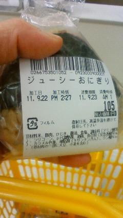 jyu-shi-onigiri.jpg