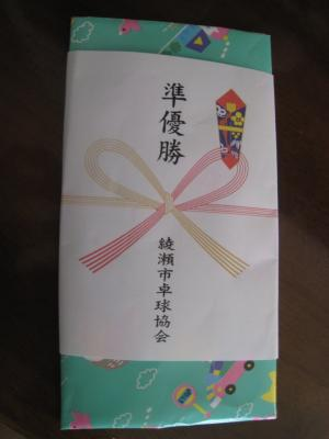 綾瀬市秋季卓球大会