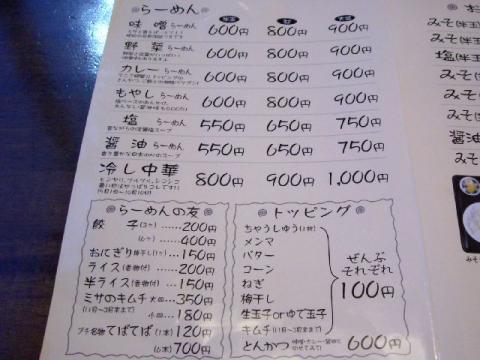 食堂ミサ・H22・12 メニュー4