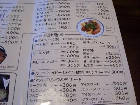 食堂ミサ・H22・12 メニュー3