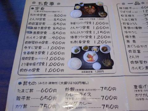 食堂ミサ・H22・12 メニュー1