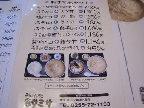 食堂ミサ・H22・12 メニュー5