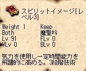3月2日 スピモ3!