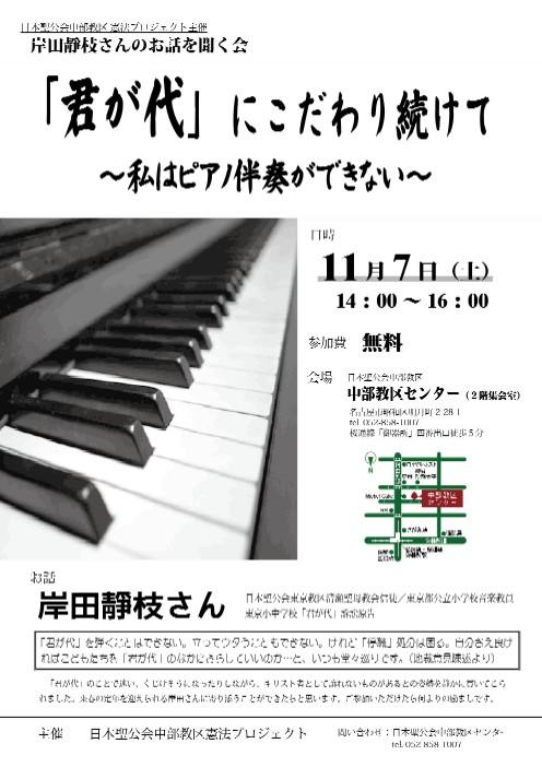 091107岸田靜枝さんのお話を聴く会(090928修正、最終)