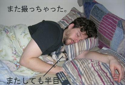 sleepdaddy.jpg
