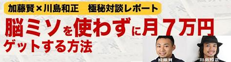 脳ミソを使わずに月7万円ゲットする方法