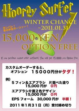1011bd_sale.jpg