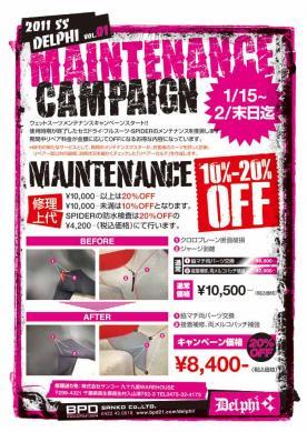 11ss_del_campaign_.jpg