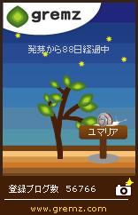 risaikuru20120401.jpg