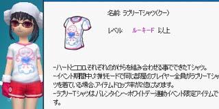 ラブリーTシャツの秘密