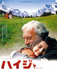 movie_20060800_heidi.jpg
