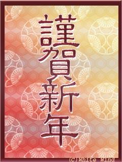nenga_01_07.jpg