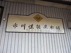 conv0010iwamizawa.jpg