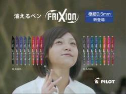 AIB-Frxion0805.jpg