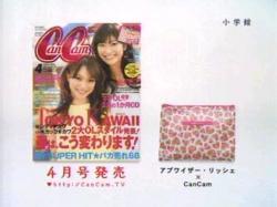 CanCam0805.jpg