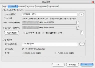 CDex_filename.jpg