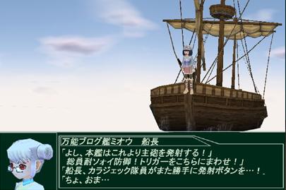 SBW01:戦艦ミオウ。陸海空宇宙サーバー、すべてを行き来するッ!