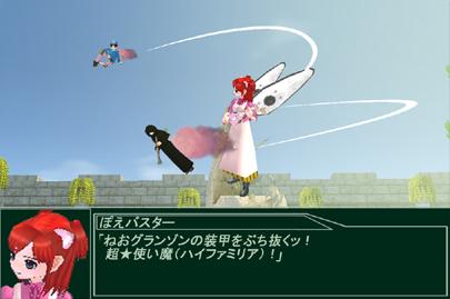 SBW03:音の魔装少女!ぽえフラァーーーシュッ!