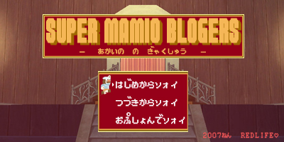 RL20:『SUPER MAMIO BLOGERS』!