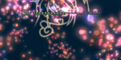 SS05:エリンの夏。夜空を飾るはソォイの華。