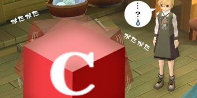 SS07:「C」ってCrazyのCですか(違