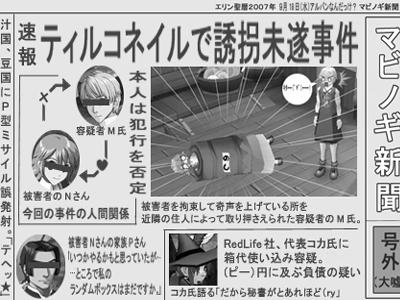 SS07:また新聞ネタかいなっ!?w