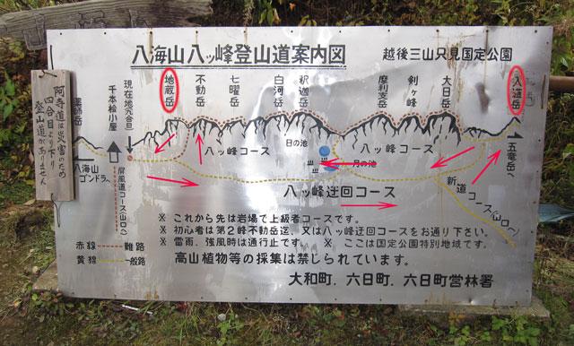 八ツ峰地図