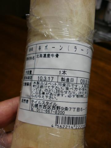 牛骨 ざわ紅葉 001