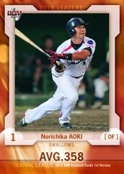 1st-aoki.jpg