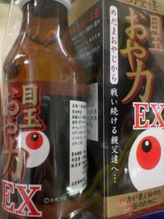 目玉おや力EX