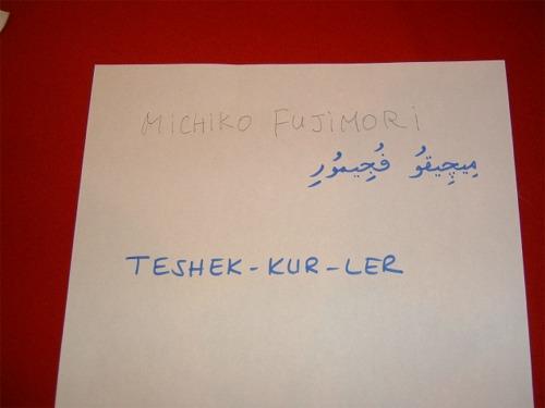 参加者全員アラビア文字名前-ありがとうと書いてある
