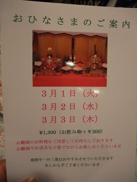 2011_03030245.jpg