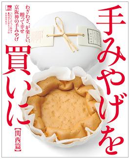 temiyagewokaini_kansai02.jpg