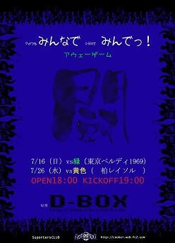 d-box.jpg