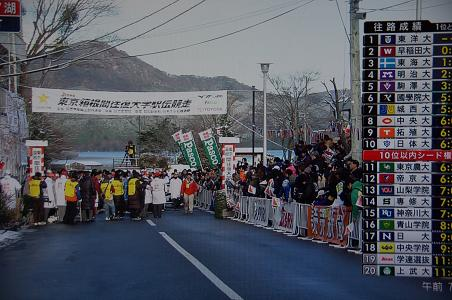 110103-02hakone eikiden start