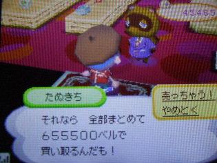 2007_1207かぶ売りと迷子とS村0001