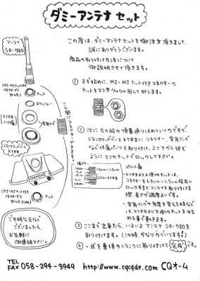 ANT-TORISETSU.jpg