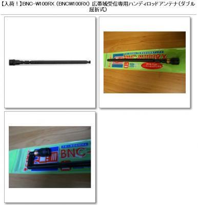 BNCW100RX.jpg