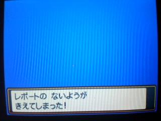 ブルースクリーン